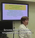 Видео лекция Бочковой А.Г. в Школе для пациентов с болезньюБехтерева