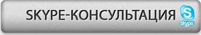 Кнопка заказа консультации Как остановить прогрессирование болезни Бехтерева